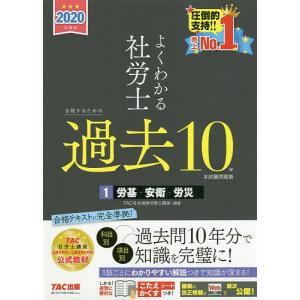 よくわかる社労士合格するための過去10年本試験問題集 2020年度版1/TAC株式会社(社会保険労務士講座)