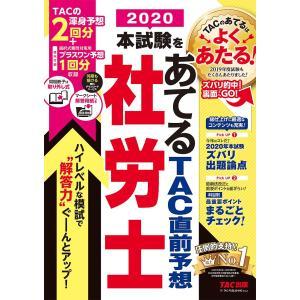 本試験をあてるTAC直前予想社労士 2020/TAC株式会社(社会保険労務士講座)