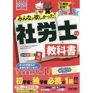 みんなが欲しかった!社労士の教科書 2020年度版/TAC株式会社(社会保険労務士講座)|boox
