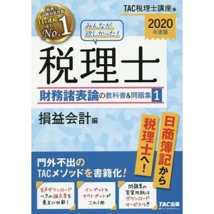 みんなが欲しかった!税理士財務諸表論の教科書&問題集 2020年度版1/TAC株式会社(税理士講座)