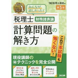 税理士財務諸表論計算問題の解き方 現役講師のマル秘テクニックを完全公開/TAC株式会社(税理士講座)
