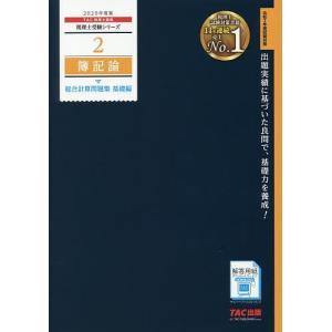 簿記論総合計算問題集 2020年度版基礎編/TAC株式会社(税理士講座)