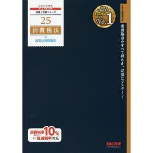 消費税法個別計算問題集 2020年度版/TAC株式会社(税理士講座)