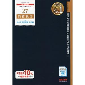 消費税法総合計算問題集 2020年度版応用編/TAC株式会社(税理士講座)