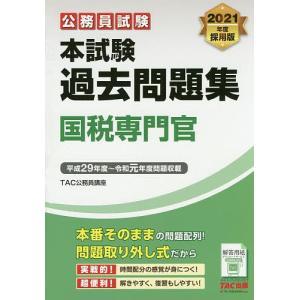 公務員試験本試験過去問題集国税専門官 2021年度採用版/TAC株式会社(公務員講座)