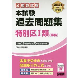 公務員試験本試験過去問題集特別区1類〈事務〉 2021年度採用版/TAC株式会社(公務員講座)
