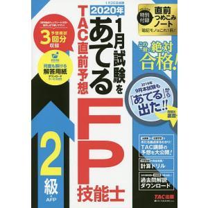 2020年1月試験をあてるTAC直前予想FP技能士2級・AFP この一冊で絶対合格!/TAC株式会社(FP講座)