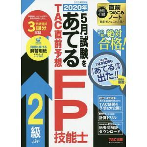 2020年5月試験をあてるTAC直前予想FP技能士2級・AFP この一冊で絶対合格!/TAC株式会社(FP講座)