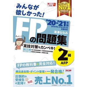 日曜はクーポン有/ みんなが欲しかった!FPの問題集2級・AFP '20−'21年版/滝澤ななみ|bookfan PayPayモール店