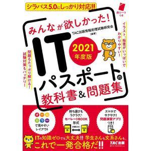毎日クーポン有/ みんなが欲しかった!ITパスポートの教科書&問題集 2021年度版/TAC出版情報...