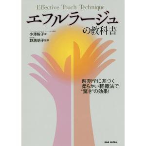 """エフルラージュの教科書 解剖学に基づく柔らかい軽擦法で""""驚き""""の効果!/小澤智子/野溝明子"""