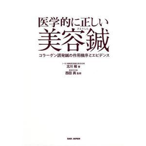 医学的に正しい美容鍼 コラーゲン誘発鍼の作用機序とエビデンス/北川毅/西田真