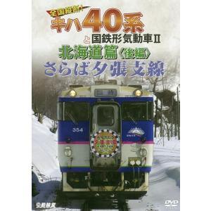 DVD キハ40系と国鉄形 北海道篇 後