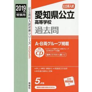 出版社:英俊社 発行年月:2018年06月 シリーズ名等:'19 受験用 公立高校入試対策3023