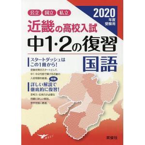 '20 受験用 中1・2の復習 国語