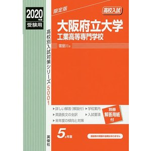 出版社:英俊社 発行年月:2019年06月 シリーズ名等:'20 受験用 高校別入試対策シ5001