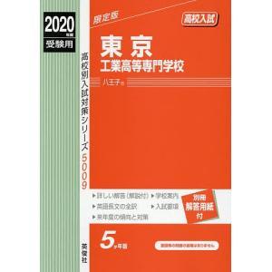 出版社:英俊社 発行年月:2019年07月 シリーズ名等:'20 受験用 高校別入試対策シ5009
