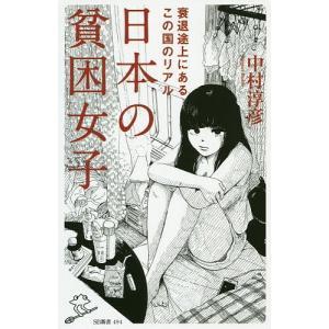 日本の貧困女子/中村淳彦