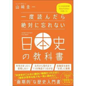 毎日クーポン有/ 一度読んだら絶対に忘れない日本史の教科書 公立高校教師YouTuberが書いた/山...