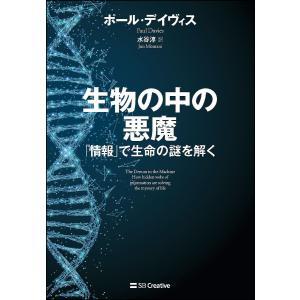 生物の中の悪魔 「情報」で生命の謎を解く/ポール・デイヴィス/水谷淳