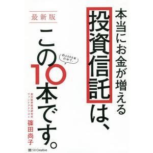 著:篠田尚子 出版社:SBクリエイティブ 発行年月:2019年06月