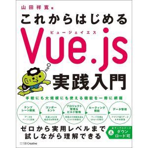 これからはじめるVue.js実践入門/山田祥寛