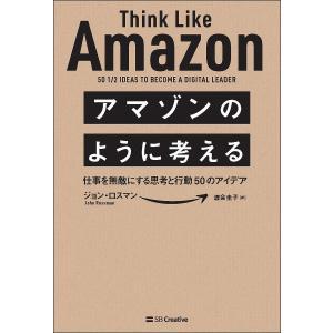 アマゾンのように考える 仕事を無敵にする思考と行動50のアイデア/ジョン・ロスマン/渡会圭子