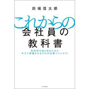 これからの会社員の教科書 社内外のあらゆる人から今すぐ評価されるプロの仕事マインド71/田端信太郎