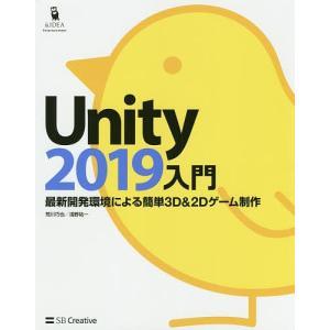 Unity2019入門 最新開発環境による簡単3D & 2Dゲーム制作/荒川巧也/浅野祐一
