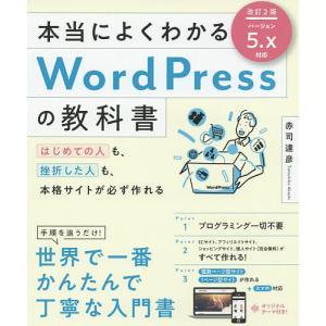 本当によくわかるWordPressの教科書 はじめての人も、挫折した人も、本格サイトが必ず作れる/赤...