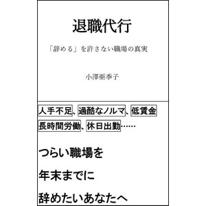 退職代行 「辞める」を許さない職場の真実/小澤亜季子
