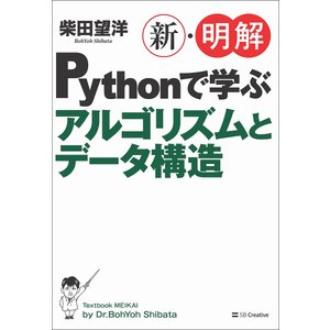 新・明解Pythonで学ぶアルゴリズムとデータ構造/柴田望洋