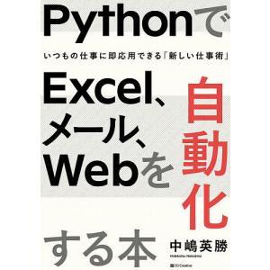 日曜はクーポン有/ PythonでExcel、メール、Webを自動化する本 いつもの仕事に即応用できる「新しい仕事術」/中嶋英勝|bookfan PayPayモール店