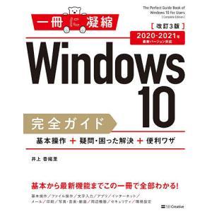 日曜はクーポン有/ Windows 10完全ガイド 基本操作+疑問・困った解決+便利ワザ/井上香緒里