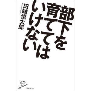 日曜はクーポン有/ 部下を育ててはいけない/田端信太郎