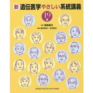 新遺伝医学やさしい系統講義19講/福嶋義光/櫻井晃洋/古庄知己