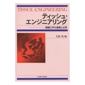 ティッシュ・エンジニアリング 組織工学の基礎と応用/上田実
