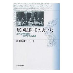 著:岡本隆司 出版社:名古屋大学出版会 発行年月:2004年10月