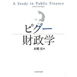 ピグー財政学/ArthurCecilPigou/本郷亮