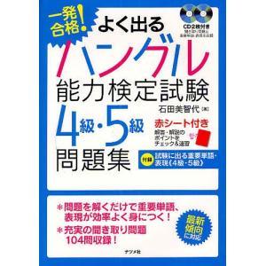 よく出るハングル能力検定試験4級・5級問題集 一発合格!/石田美智代