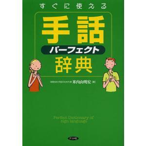 すぐに使える手話パーフェクト辞典/米内山明宏