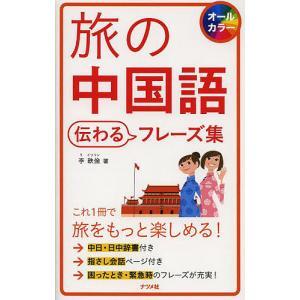 著:李軼倫 出版社:ナツメ社 発行年月:2013年06月