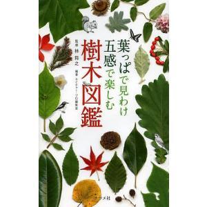 葉っぱで見わけ五感で楽しむ樹木図鑑/林将之/ネイチャー・プロ編集室