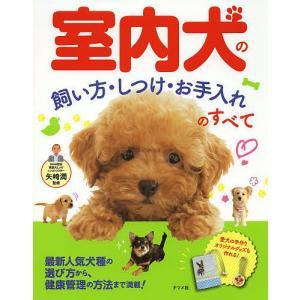 室内犬の飼い方・しつけ・お手入れのすべて/矢崎潤