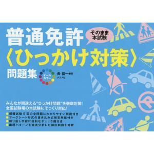 著:長信一 出版社:ナツメ社 発行年月:2015年02月