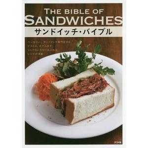 サンドイッチ・バイブル ベーカリー、サンドイッチ専門店、ビストロ、ホテルなど、プロのレシピが満載/レシピ