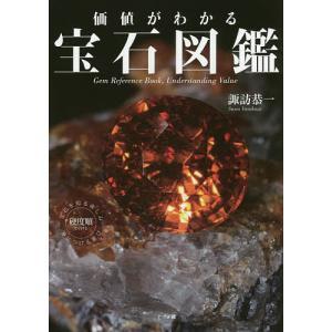 価値がわかる宝石図鑑/諏訪恭一