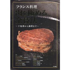 フランス料理肉を極める全技法 下処理から調理まで/古賀純二/菊地美升/岸本直人/レシピ