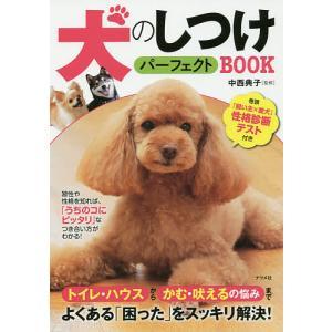 犬のしつけパーフェクトBOOK/中西典子
