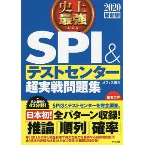 史上最強SPI&テストセンター超実戦問題集 2020最新版/オフィス海